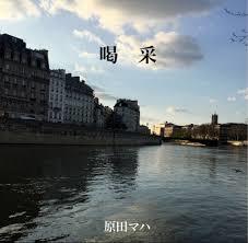 原田マハ2.png